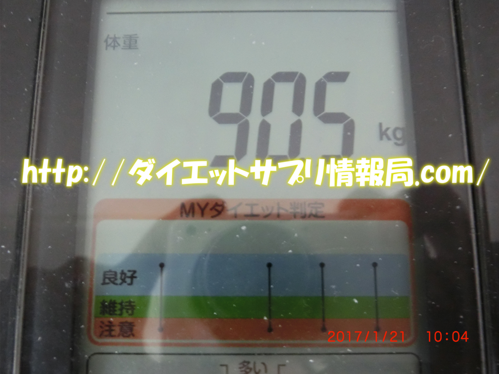 ダイエット11日目の旦那の体重