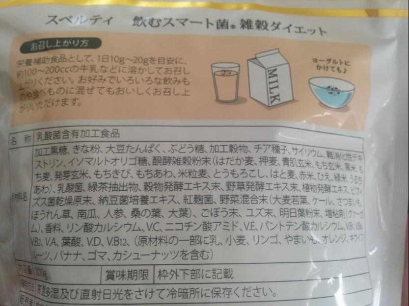 飲むスマート菌のパッケージ裏面、原材料の写真