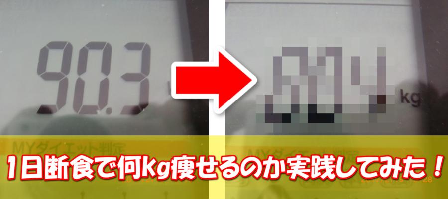 1日断食の効果で体重は何キロ痩せるのか【90kgのデブが検証】の画像