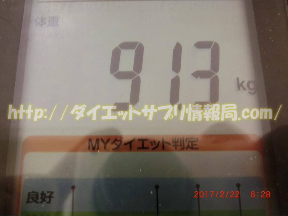 ダイエット43日目の旦那の体重