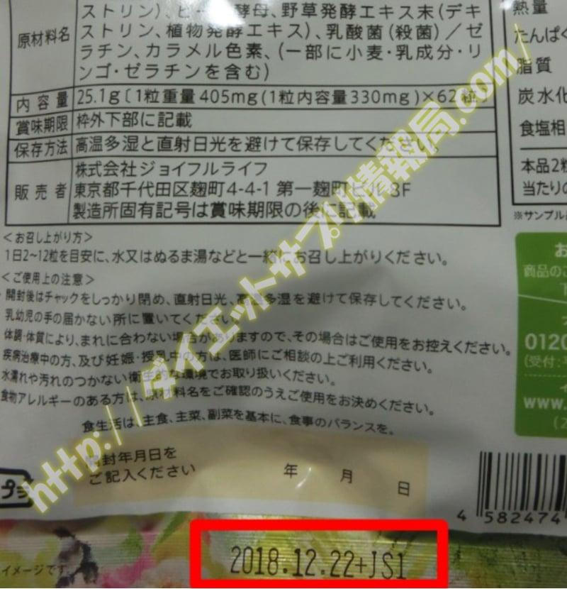 スルスル酵素 賞味期限(パッケージ裏面)