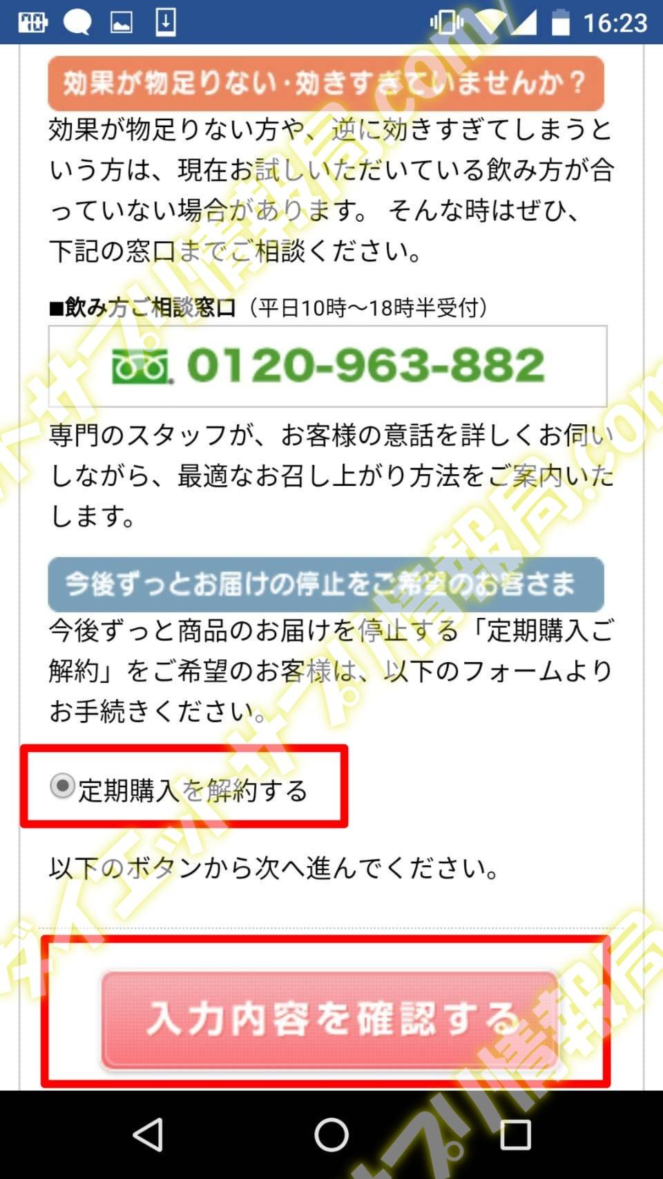 シボヘールを会員専用ページから解約「定期購入を解約する」にチェックを入れて「入力内容を確認する」をクリック