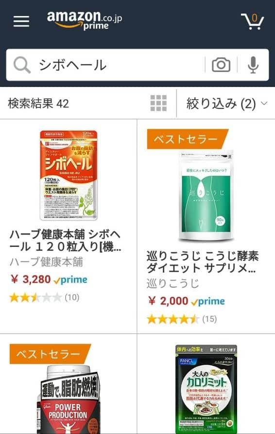 シボヘール Amazon検索結果