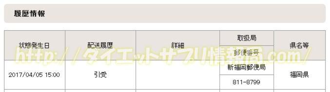 シボヘール 発送確認(日本郵便の郵便追跡サービス)