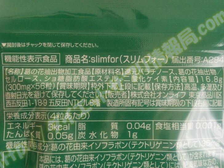 スリムフォー パッケージ裏面 成分と原材料