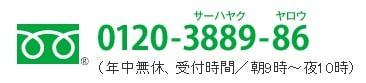 葛の花減脂粒を電話で解約 電話番号
