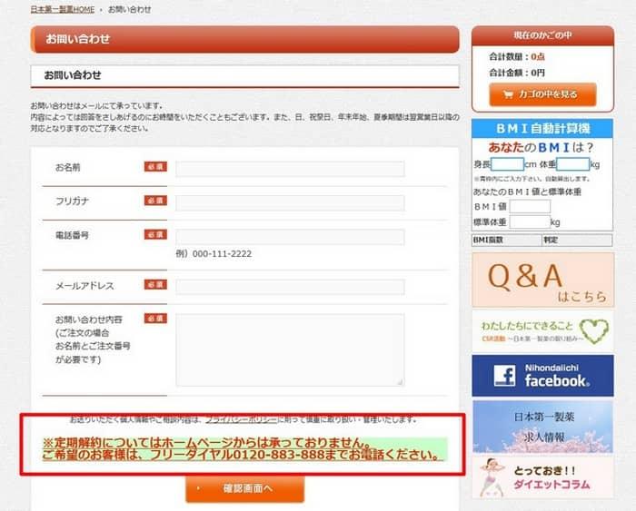 日本第一製薬のお問い合わせ画面