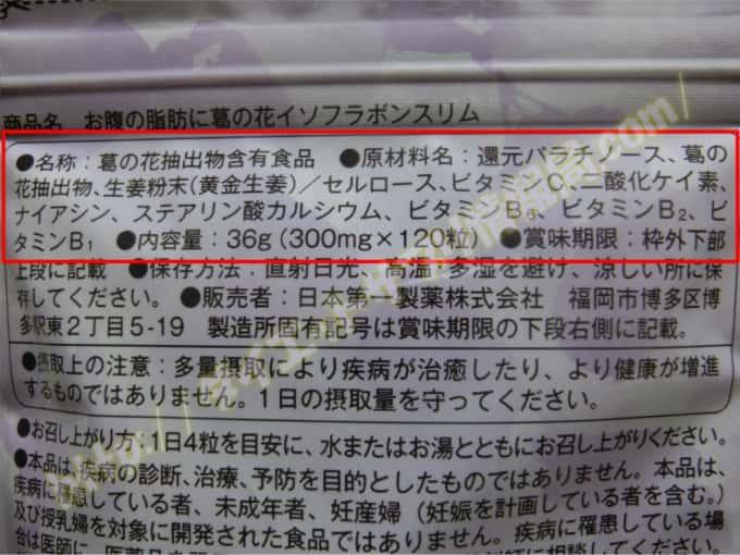 葛の花イソフラボンスリムの成分と原材料(パッケージ裏面)