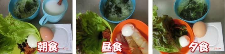 葛の花イソフラボンスリム実践1週間の食事内容と食事量