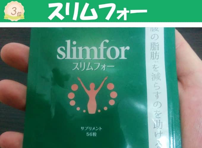 葛の花サプリランキング3位 スリムフォー