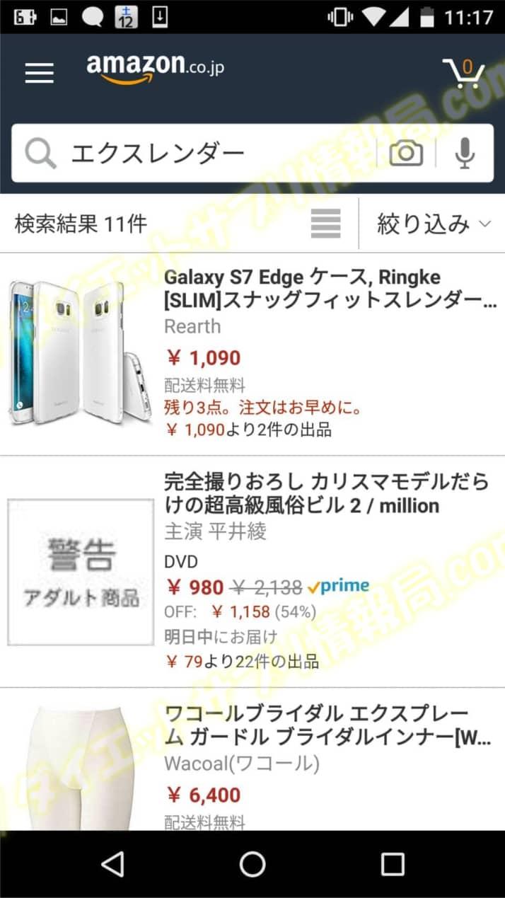エクスレンダー Amazon