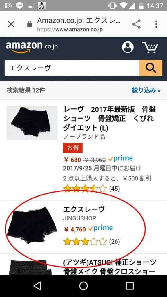 エクスレーヴ Amazonの場合