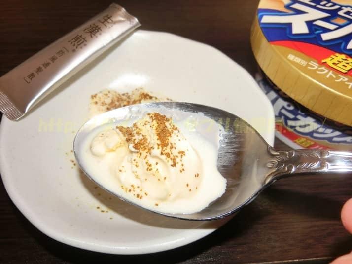 生漢煎をアイスに混ぜて食べる