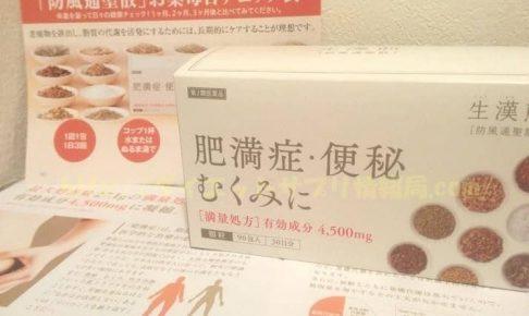 生漢煎(防風通聖散)の痩せない口コミには5つの原因があった!
