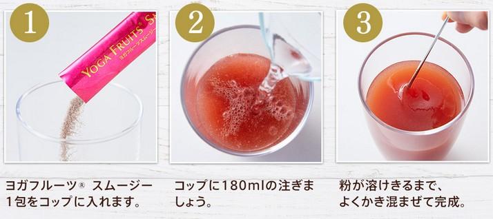 ヨガフルーツスムージーの美味しい飲み方
