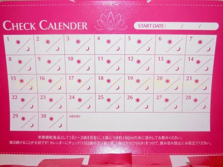 ヨガフルーツスムージー 飲み忘れ防止カレンダー