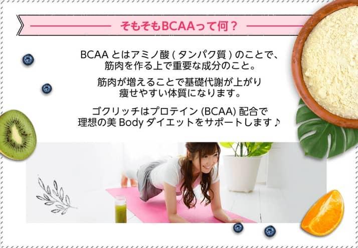プロテイン(BCAA)